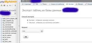 Резервная копия базы данных WordPress
