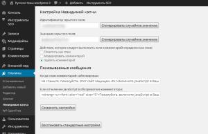 """Плагин для защиты от спама на wordpress """"невидимая каптча"""""""