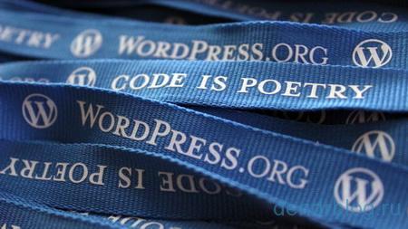 Wordpress лучшее решение для блогов