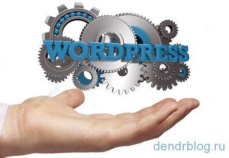 Wordpress что это и для чего?