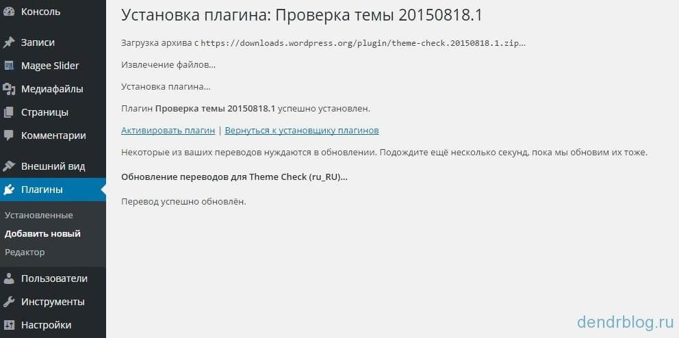 Как установить плагин wordpress на хостинг лучший хостинг bitrix
