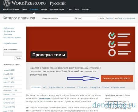 Как скачать плагин с wordpress.org