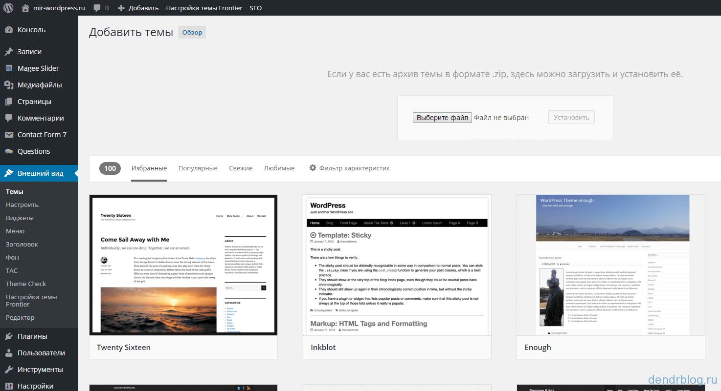 Как установить скачанный шаблон на wordpress
