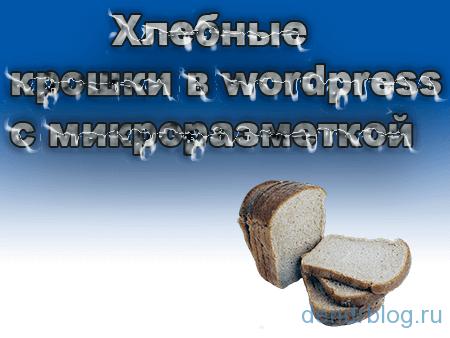 Хлебные крошки wordpress с микроразметкой