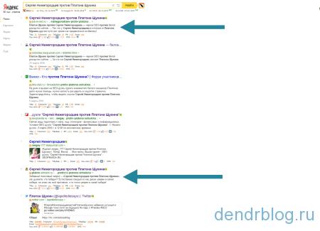 Страницы дуэлянтов в поиске Яндекса