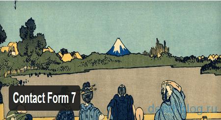 Плагин wordpress Contact Form 7