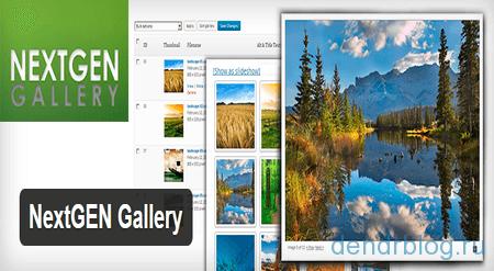 Плагин wordpress NextGEN Gallery