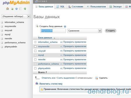 Создание mysql базы в phpmyadmin
