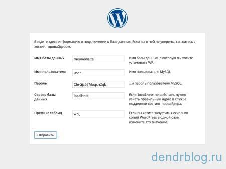 Ввод имен базы данных и пользователя, пароля при установке wordpress