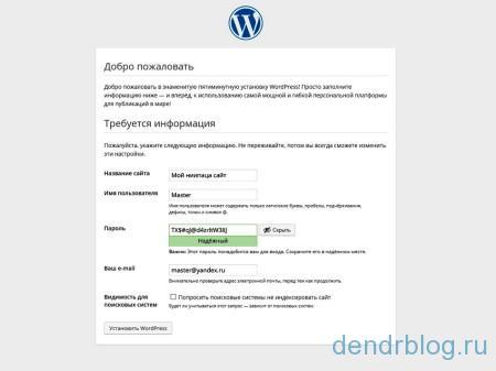 Wordpress установка. Ввод логина и пароля администратора при установке