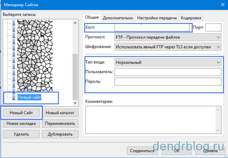 Настройки сайтов в менеджере filezilla
