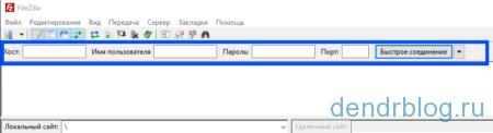 Панель быстрого соединения с сервером в filezilla