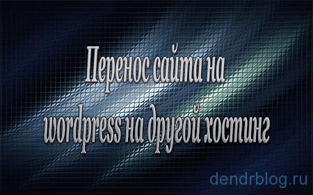 Перенос сайта на wordpress на другой хостинг