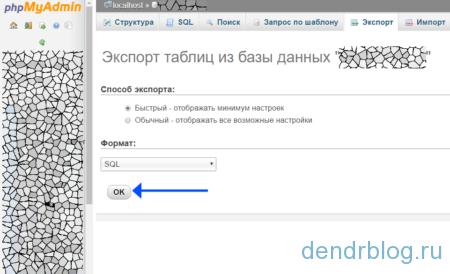 Экспорт базы данных mysql в phpmyadmin