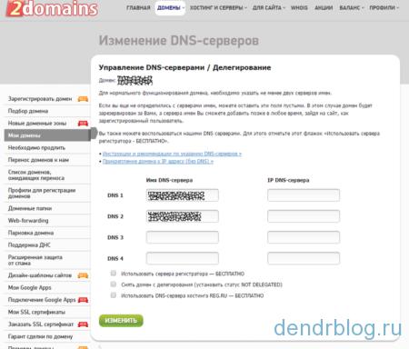 Смена адресов dns серверов для домена на 2domains.ru