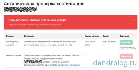 Антивирусная проверка и лечение сайтов на reg.ru