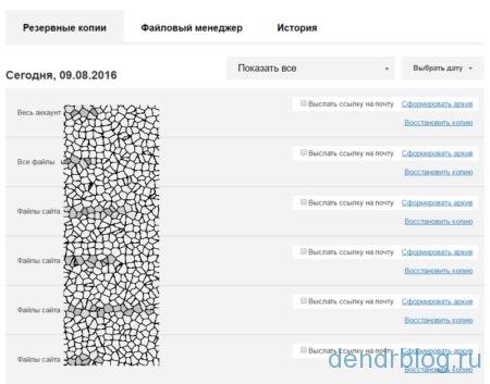 Автоматически созданные резервные копии хостинга reg.ru