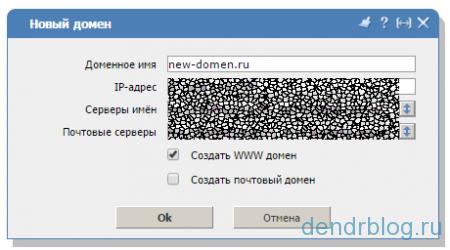 Создание новго домена в панеле управления хостингом