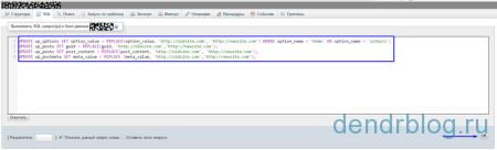 Запросы для смены ссылок к базе данный msql для wordpress
