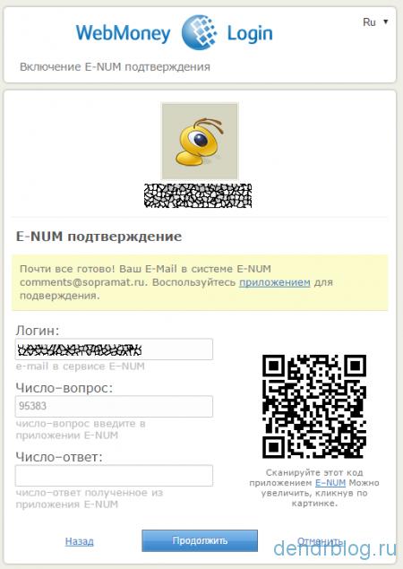 Регистрация в сервисе e-num шаг 5 авторизация числом