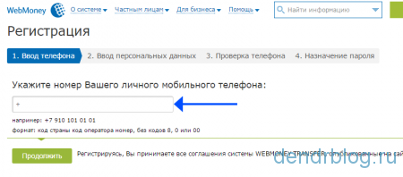 Регистрация webmoney телефонный номер