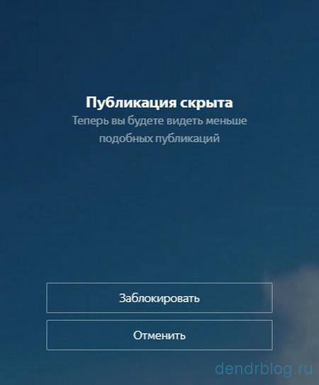 Яндекс дзен дизлайк материалу