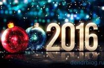 C новым 2016-м годом, господа!