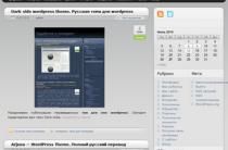 Arjuna — WordPress Theme. Обновленная версия от 19 июля 2010