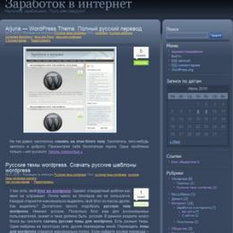 Dark-side wordpress theme. Русская тема для wordpress