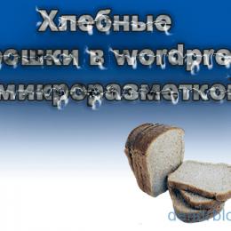 Хлебные крошки wordpress с микроразметкой без плагина
