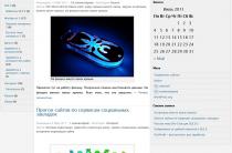 Бесплатные русские темы для wordpress: X5Turbo