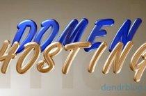 Что такое домен и хостинг сайтов