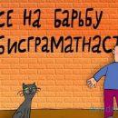 Орфограммка.ру проверка орфорграфии онлайн