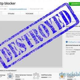Полное удаление расширения хрома http blocker