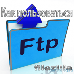 Ftp клиент filezilla как пользоваться