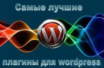 Лучшие плагины для wordpress блога