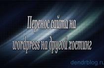 Перенос сайта на wordpress на другой хостинг быстро и бесплатно