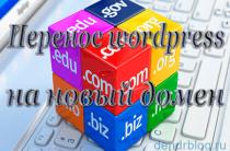 Перенос wordpress на другой домен своими силами