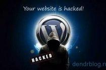 Последствия взлома блога и защита wordpress